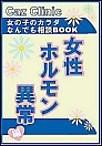 女性ホルモン異常編~女の子のカラダなんでも相談BOOK 電子書籍版