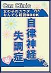 自律神経失調症編~女の子のカラダなんでも相談BOOK 電子書籍版