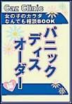 パニックディスオーダー編~女の子のカラダなんでも相談BOOK 電子書籍版