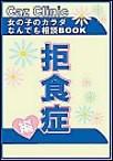 拒食症編~女の子のカラダなんでも相談BOOK 電子書籍版