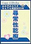 尋常性乾癖編~女の子のカラダなんでも相談BOOK 電子書籍版