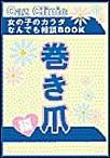 巻き爪編~女の子のカラダなんでも相談BOOK 電子書籍版