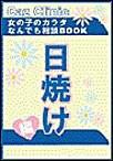 日焼け編~女の子のカラダなんでも相談BOOK 電子書籍版