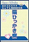 猫ひっかき病編~女の子のカラダなんでも相談BOOK 電子書籍版