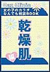 乾燥肌編~女の子のカラダなんでも相談BOOK 電子書籍版