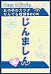 じんましん編~女の子のカラダなんでも相談BOOK 電子書籍版