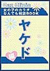 ヤケド編~女の子のカラダなんでも相談BOOK 電子書籍版
