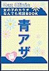 青アザ編~女の子のカラダなんでも相談BOOK 電子書籍版