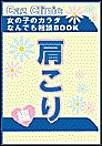 肩こり編~女の子のカラダなんでも相談BOOK 電子書籍版