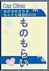 ものもらい編~女の子のカラダなんでも相談BOOK 電子書籍版