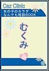 むくみ編~女の子のカラダなんでも相談BOOK 電子書籍版