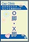 O脚・X脚編~女の子のカラダなんでも相談BOOK 電子書籍版