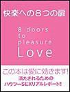 快楽への8つの扉~Love 8 doors to pleasure~ 電子書籍版