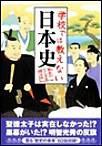 学校では教えない日本史 電子書籍版