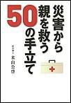 災害から親を救う50の手立て 電子書籍版