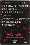 ジョーカー 許されざる捜査官 CRIME.7 電子書籍版