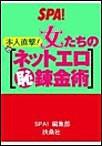 本人直撃!女たちのネットエロ恥錬金術 電子書籍版