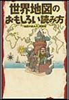 世界地図のおもしろい読み方 電子書籍版