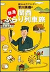「鉄漫」関西ぶらり列車旅 電子書籍版