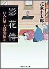 影花侍 口入れ屋 人道楽帖2 電子書籍版