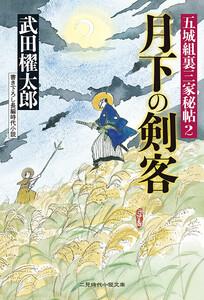 月下の剣客 五城組裏三家秘帖2 電子書籍版