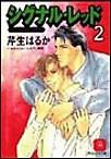 シグナル・レッド2 電子書籍版
