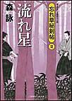 流れ星 忘れ草秘剣帖2 電子書籍版