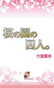 桜の園の囚人。 電子書籍版