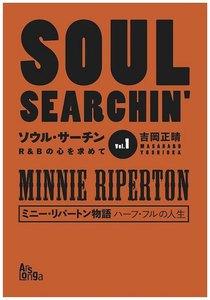 「ソウル・サーチン R&Bの心を求めて vol.1」ミニー・リパートン物語 ハーフ・フルの人生 電子書籍版