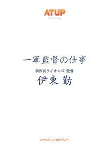 【プロ野球の仕事シリーズ・ライト版】一軍監督の仕事 伊東勤 電子書籍版