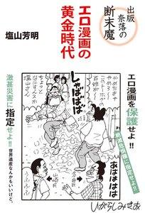 出版奈落の断末魔 エロ漫画の黄金時代 電子書籍版