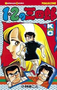 1・2の三四郎 (1) 電子書籍版