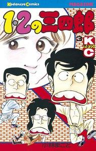 1・2の三四郎 (3) 電子書籍版