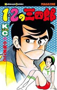 1・2の三四郎 (4) 電子書籍版
