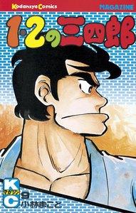 1・2の三四郎 (9) 電子書籍版