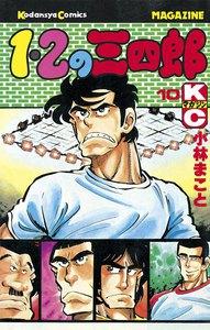 1・2の三四郎 (10) 電子書籍版