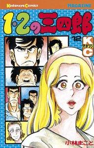 1・2の三四郎 (12) 電子書籍版