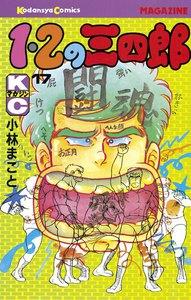 1・2の三四郎 (17) 電子書籍版