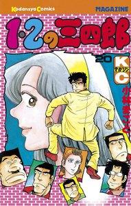 1・2の三四郎 (20) 電子書籍版