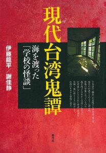 現代台湾鬼譚 海を渡った「学校の怪談」