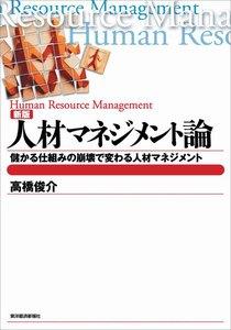 新版 人材マネジメント論―儲かる仕組みの崩壊で変わる人材マネジメント