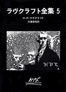 ラヴクラフト全集 (5)