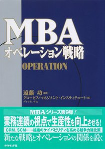 MBAオペレーション戦略 電子書籍版