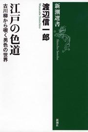 江戸の色道―古川柳から覗く男色の世界―(新潮選書)