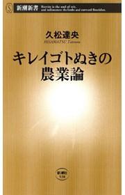 キレイゴトぬきの農業論(新潮新書)