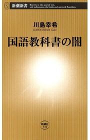国語教科書の闇(新潮新書)
