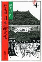 私家版 日本語文法