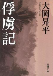 俘虜記(新潮文庫)
