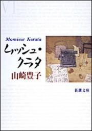 ムッシュ・クラタ(新潮文庫)