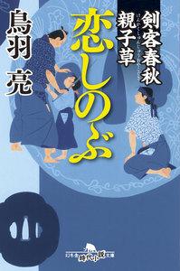 剣客春秋親子草 恋しのぶ 電子書籍版